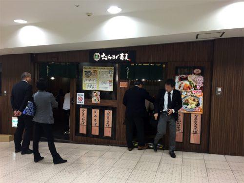 名古屋駅 おらが蕎麦