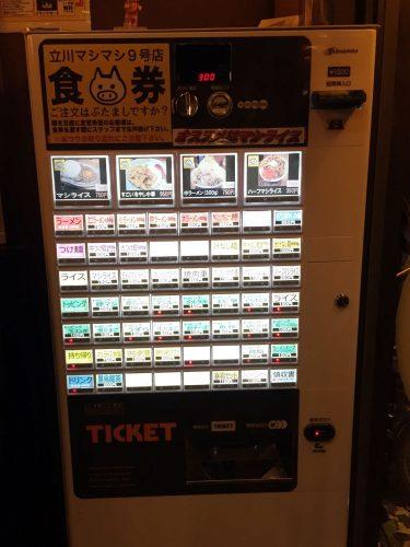 名古屋駅近くの二郎系ラーメン「立川マシマシ」