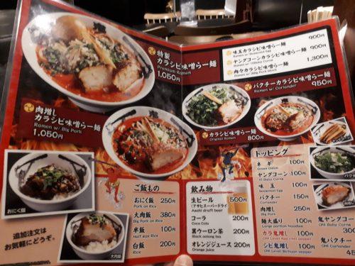 名古屋駅 カラシビ味噌らー麺 鬼金棒